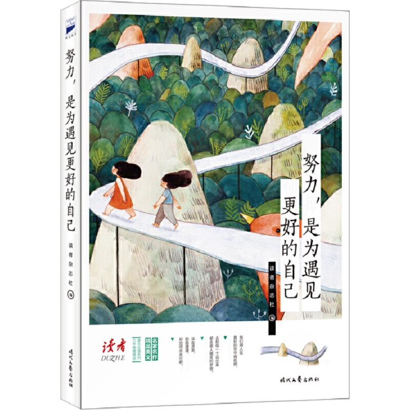 努力,是为遇见更好的自己 经典美文!《读者》六年典藏精选·美文彩插系列