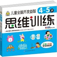 儿童全脑开发益智思维训练.4~5岁