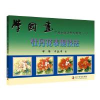学国画――中国画技法普及教材(六):牡丹花表现技法