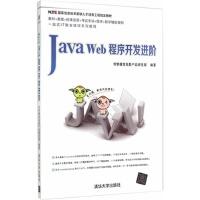 Java Web程序开发进阶 传智播客高教产品研发部著 9787302407263