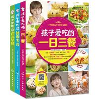 孩子爱吃的一日三餐+营养早餐+健康零食全3册 0-2-3-6岁营养创意早餐菜谱儿童零食健康宝宝营养食谱大全辅食书籍