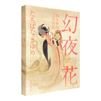 幻夜花:橘小梦的艺术世界  日本传奇画家的绝美妖怪世界 幻之画师橘小梦 精装全彩