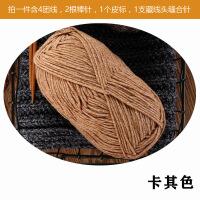 2019新款新品 手工diy编织围巾毛线团粗毛线团情人牛奶棉材料包送男友