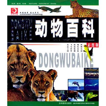 动物百科(彩图版)