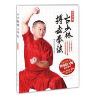 【二手书8成新】古少林搏击拳法 潘霜喜 吉林科学技术出版社