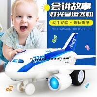 儿童玩具飞机大号惯性客机直升飞机男孩宝宝音乐玩具车模型