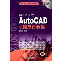 【正版二手书9成新左右】AutoCAD机械应用教程(2012中文版 詹友刚 机械工业出版社