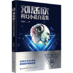 刘慈欣科幻小说自选集 刘慈欣 长江文艺出版社