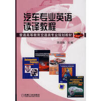 [旧书二手书8成新]汽车专业英语读译教程/9787111217350/宋进桂