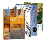 西方经典油画技法(套装四册)