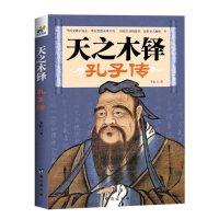 天之木铎-孔子传 以生动的语言还原圣人曲折一生阐释儒学精髓解读中国人精神根抵 传记历史人物