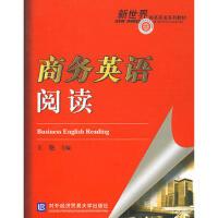 【正版二手书9成新左右】商务英语阅读 王艳 北京对外经济贸易大学出版社有限责任公司