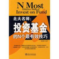 【正版二手书9成新左右】北大名师:投资基金的N个有效技巧 梅晓鹏 武汉大学出版社