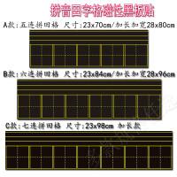 教学磁性黑板贴教具四线三格田字格黑板贴拼音磁铁贴教具四线三格磁性小黑板