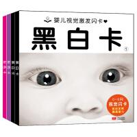 婴儿视觉激发闪卡-(全4册)