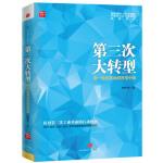 第三次大转型,李佐军,中信出版社,中信出版集团,9787508645285