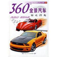 360度全景汽车:暴走潜龙 《360度全景汽车》编写组 内蒙古少儿出版社 9787531219989