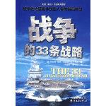 【新书店正版】战争的33条战略 (美)格林(Greene,R.),(美)艾尔弗斯(Elffers,J.),邓继 东方出