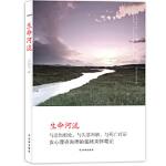 心理自助-生命河流 苏绚慧 译林出版社 9787544733359