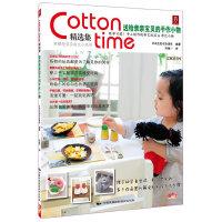 Cotton time精选集:送给亲亲宝贝的手作小物(日本人气布艺杂志《COTTON TIME》精选集,中文版独家授权