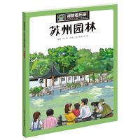 漫眼看历史・中华文化遗产图画书:苏州园林