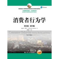 消费者行为学(英文版・第10版)(工商管理经典教材・市场营销系列)