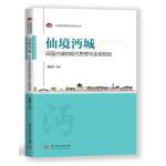仙境沔城:田园古城的现代思想与全域规划