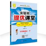实验班提优课堂 初中 语文 七年级 (下) 人教版RMJY 春雨教育・2020春