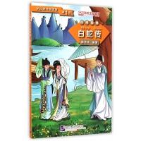 白蛇传/学汉语分级读物