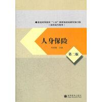 【正版二手书9成新左右】人身保险(第二版 杜树楷 高等教育出版社