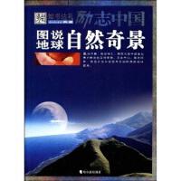 [旧书二手书8成新]励志中国:图说地球自然奇景/9787807536260/崔钟雷