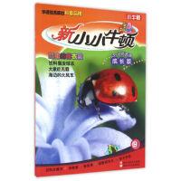 瓢虫的花衣裳,台湾小牛顿科学教育有限公司 编著 著作,浙江少年儿童出版社,9787534292408