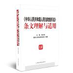 《中华人民共和国人民法院组织法》条文理解与适用