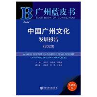 广州蓝皮书:中国广州文化发展报告(2020)