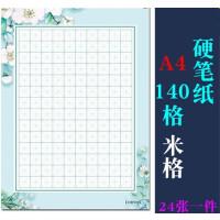 A4米字格硬笔书法纸作品纸中国风复古古诗比赛专用纸小学生铅笔钢笔书写练习纸初学者140格蓝色花纹D13
