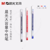 晨光大容量中性笔0.5mm全针管黑色 红 蓝色办公签字水笔AGPB6901