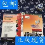 [二手旧书9成新]JBuilder 开发人员指南 /Borland 机械工业出版社