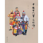 中国古代军戎服饰 刘永华 清华大学出版社