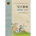 写字教材(庹氏回米格字帖).钢笔字 三年级下  市场版