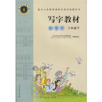 写字教材(庹氏回米格字帖).钢笔字 三年级下  市场版100册以上团购请致电:010-57993301