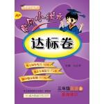 2017秋黄冈小状元达标卷 三年级英语(上)RP人教PEP版