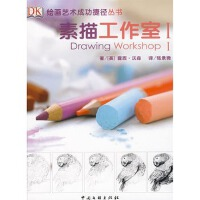 【DD】素描工作室I (英)沃森 ,张景微 中国文联出版社 9787505961609