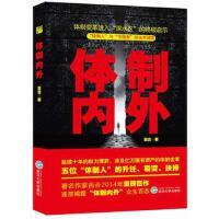 【正版二手书9成新左右】体制内外 百合 武汉大学出版社