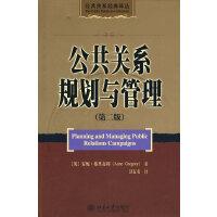 公共关系规划与管理(第2版)