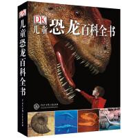 DK�和�恐��百科全��(2018年全新修�版)