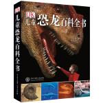 DK儿童恐龙百科全书(2018年全新修订版)