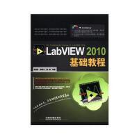 【正版二手书9成新左右】LabVIEW 2010基础教程 肖成勇 中国铁道出版社