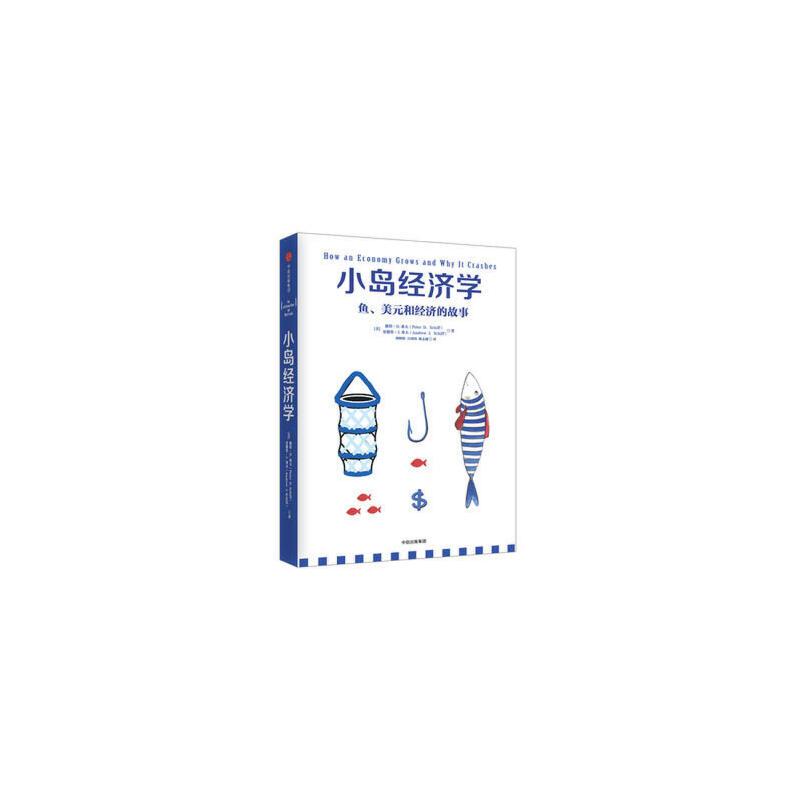 小岛经济学:鱼、美元和经济的故事( 彼得·D.希夫(Peter D. Schiff);安德鲁·J.希夫(Andre 中信出版社 正版书籍!好评联系客服优惠!谢谢!