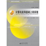 计算机应用基础上机实验,陈桂林,徐梅,安徽大学出版社,9787566407894