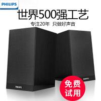 Philips/飞利浦spa36电脑音响家用低音炮台式电脑usb小音箱笔记本超重低音hifi多媒体2.0高保真有源影响木